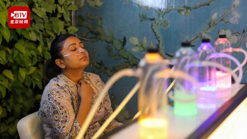 空气污染导致新德里氧吧生意火爆:28元可吸15分钟