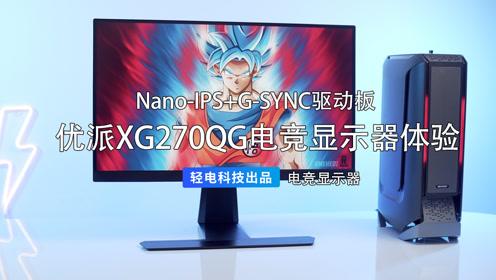 最强大金刚:优派XG270QG电竞显示器体验