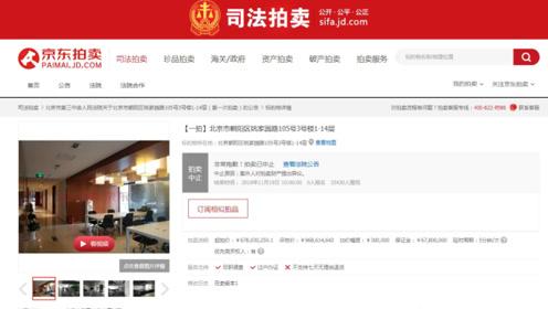 """""""乐视大厦""""9.69亿打七折拍卖被叫停 超3.3万人围观"""