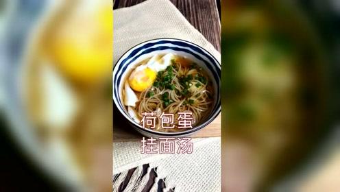 美食:虽然荷包蛋不完美,但味道妥妥的!