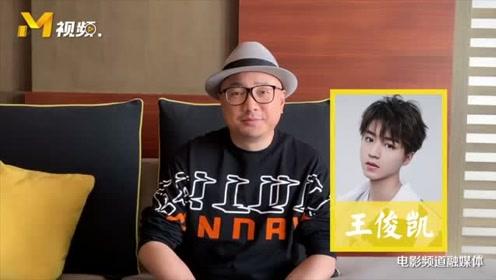 星辰大海演员计划,导演徐峥推荐王俊凯,讲述和小凯的交流故事