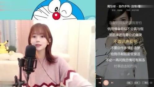 流行歌曲欣赏:网红美女翻唱周慧敏的粤语歌《自作多情》