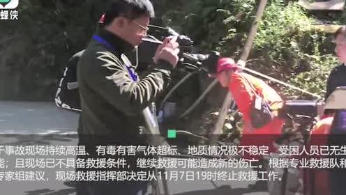 广西南丹矿难事故终止搜救 涉事企业涉嫌瞒报 被困者无生还可能