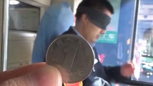 绝了!公交司机亮绝技  蒙眼听声辨硬币面值