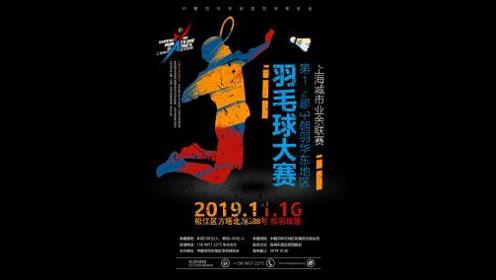 第12届中朝羽华东地区羽毛球大赛男双A组决赛视频