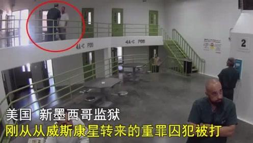 美国囚犯老挨揍无奈搬家,刚到新监狱,又被人盯上了!