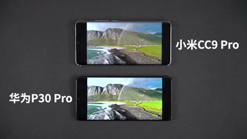 小米CC9Pro的屏幕真的很差?对比华为P30 Pro,看出差距来了!