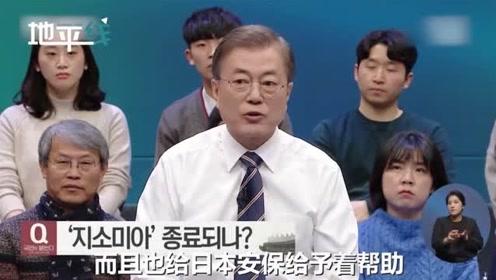文在寅参加国民会谈:终止日韩军情协定理由在于日本
