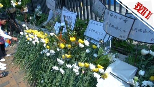 香港上百名市民自发悼念遇害清洁工 向佐到场缅怀:很感谢他