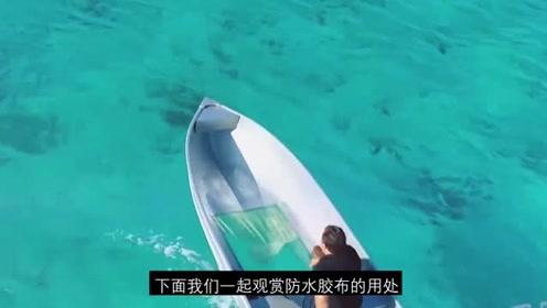 国外发明的透明胶布船只,防水性能非常棒!