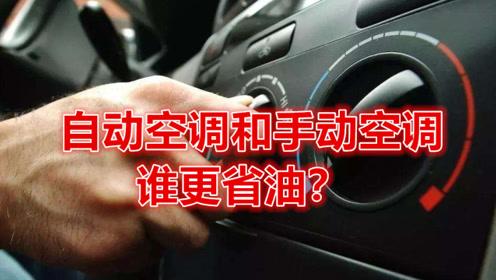 汽车上的自动空调和手动空调,哪个更省油?