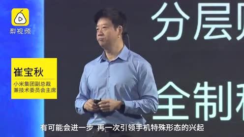 小米副总裁回应环绕屏有什么用:我只能说想象空间无限