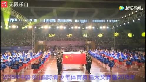 2018年中国·乐山国际青少年体育舞蹈大奖赛!