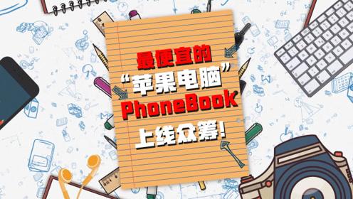 """最便宜的""""苹果电脑"""":PhoneBook上线众筹!"""