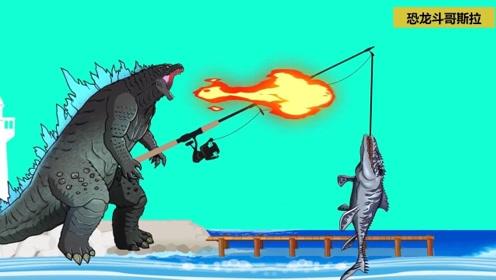 幽默卡通动画,恐龙勇斗哥斯拉,结果成这样