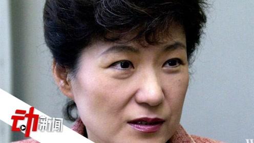 """朴槿惠自费住100平米病房被骂搞""""特权"""":每天约1万元费用"""