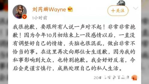 刘芮麟微博发文道歉,承认与代斯已经分手。网友:贵圈今年是咋了