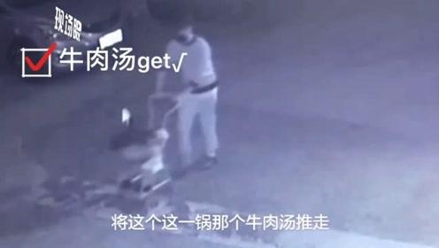 嘴馋小伙用婴儿车连锅偷走牛肉汤,回家打开一看傻眼了!