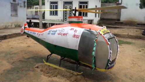 印度小伙脑洞大开,用废品造出一架直升机,还要在全世界面前试飞
