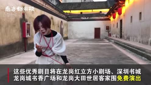 深圳龙岗举行拉阔戏剧节,免费对外开放,更有分会场设在百年围屋