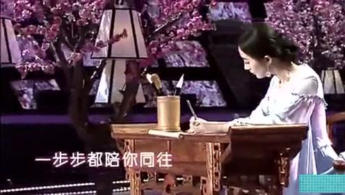 张杰深情演唱《三生三世》,杨幂写毛笔字助阵,字迹娟秀!