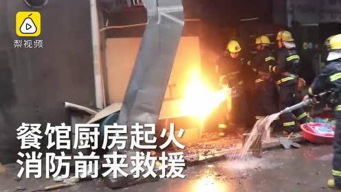 四入火场!餐馆厨房突然着火,消防徒手拎出喷火煤气罐