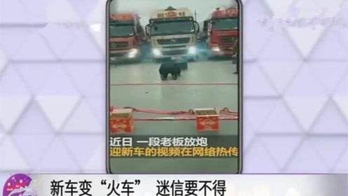 老板喜提4辆新货车,点鞭炮跪拜保平安,下一秒竟失火全被烧