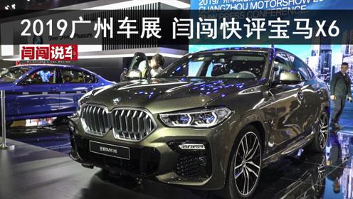 2019广州车展,闫闯快评宝马X6