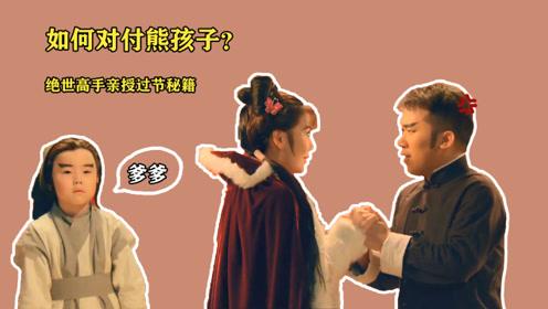 大侠卢小鱼:如何对付熊孩子?绝世高手亲授过节秘籍