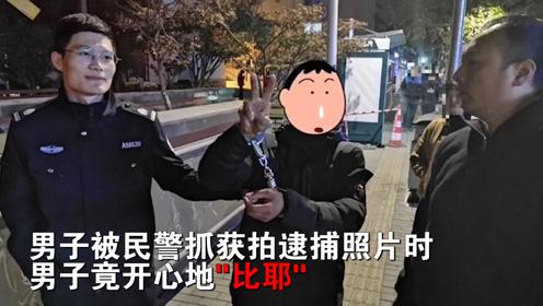 """终难逃!杭州男子偷车后对监控招手,被抓还开心""""比耶"""""""