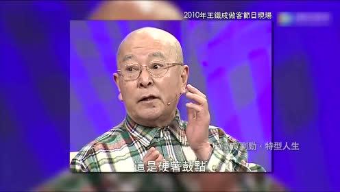 王铁成讲述自己在拍戏路途中遭遇车祸 受伤严重