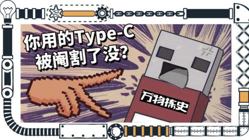 你的Type-C也被阉割了吗