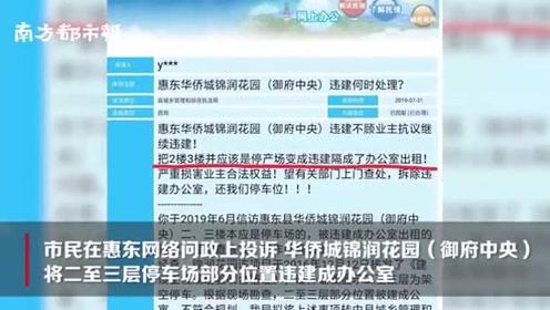 惠东锦润花园部分停车场违规改建!违章户被责令自行整改仍未动工