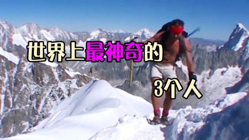 光着膀子想征服珠穆朗玛峰,是不是太疯狂了?
