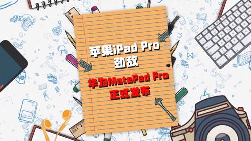 苹果iPad Pro劲敌,华为MatePad Pro正式发布