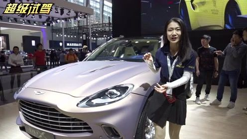 237.8万起 有钱真好啊!阿斯顿·马丁首款SUV DBX亮相广州车展