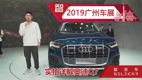2019广州车展实拍新款奥迪Q7,内饰科技高级感强,配48V微混系统