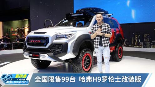 【2019广州车展】全国限售99台 哈弗H9罗伦士改装版