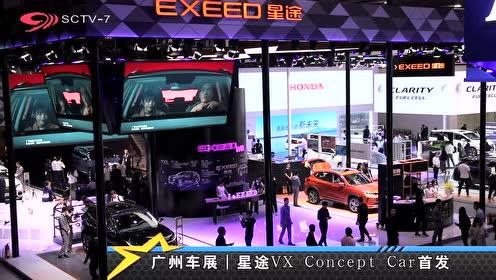广州车展|星途VX Concept Car领衔全系亮相车展