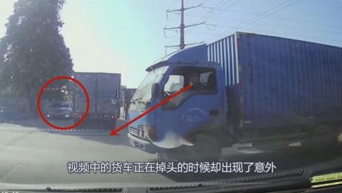 货车司机还是大意了,多瞅一眼也没事了,真倒霉