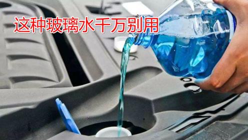 冬季气温低,打死也别用这种玻璃水,浪费钱又容易伤车