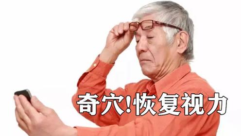 老看手机眼花了吧?教你一招:恢复视力