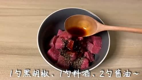 杏鲍菇牛肉粒,不比饭店的差