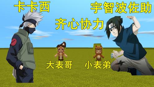 迷你世界:宇智波佐助大战旗木卡卡西,大表哥和小表弟的终极对决