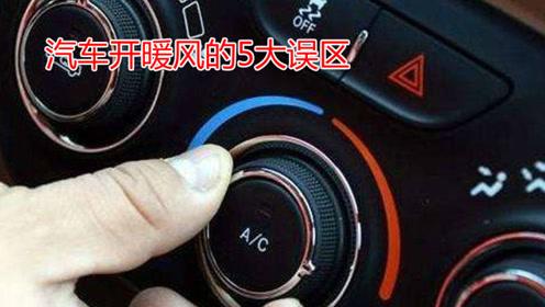 冬天汽车开暖风的5个容易犯的误区,很多车主不注意,伤车还费油