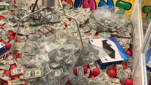 老外玩娃娃机,现场抓出1500美元现金,老板这次亏大了!