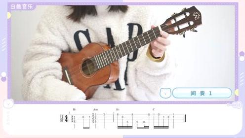 白熊音乐 知足 五月天 尤克里里弹唱教学乌克丽丽教学