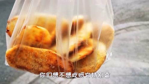 芜湖名小吃许波烧饼,每次买都是10个起步,不然对不起排队那么久