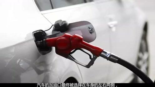 汽车加油口为什么要分左右?