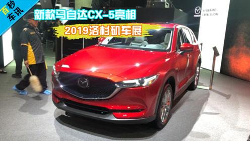 【百秒车讯】2019洛杉矶车展 新款马自达CX-5亮相